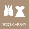 衣装レンタル料