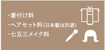 ・着付け料・ヘアセット料(日本髪は別途)・七五三メイク料・ヘアチェンジ1回