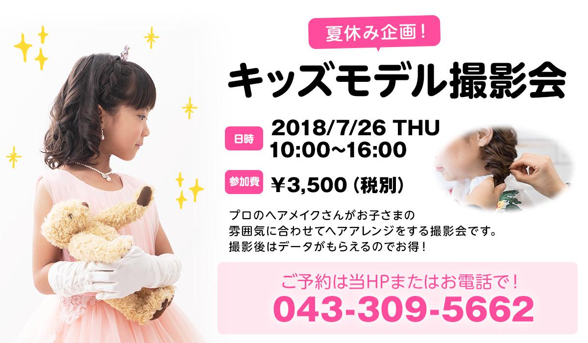 夏休み企画!studioことり キッズモデル撮影会!