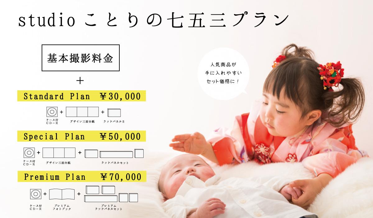 スタジオことりの七五三スペシャルセット