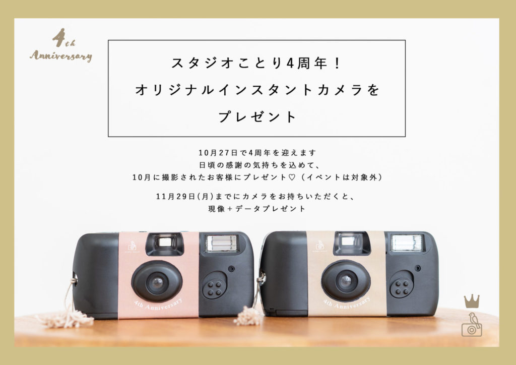インスタントカメラ 4周年 スタジオことり